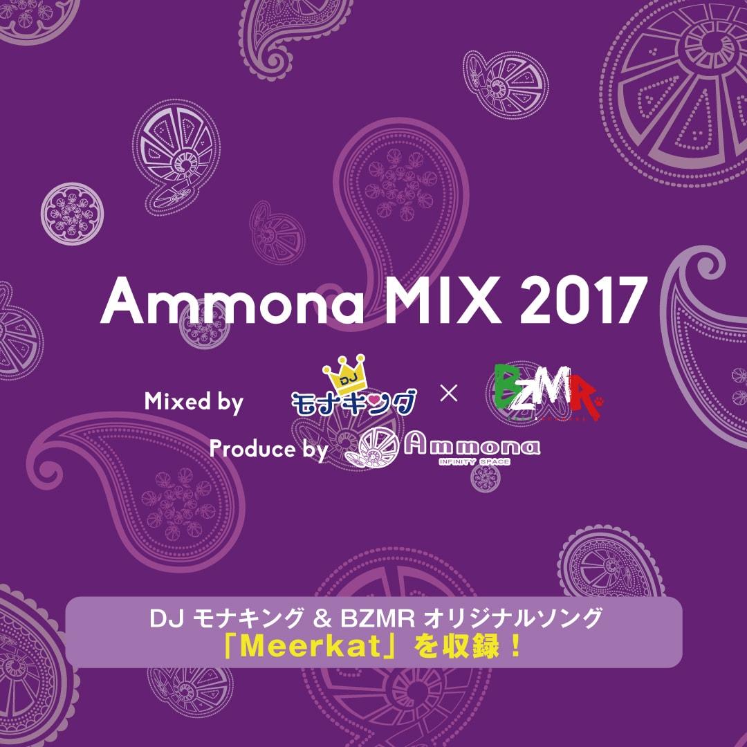 Ammona MIX 2017がMixCloudでの2年連続1位獲得!