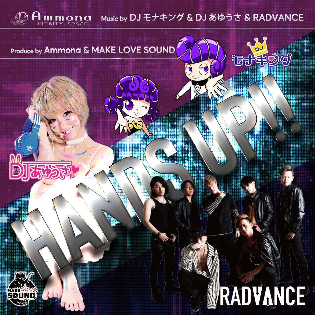 モナキング6枚目のシングル『HANDS UP!!』がリリース!