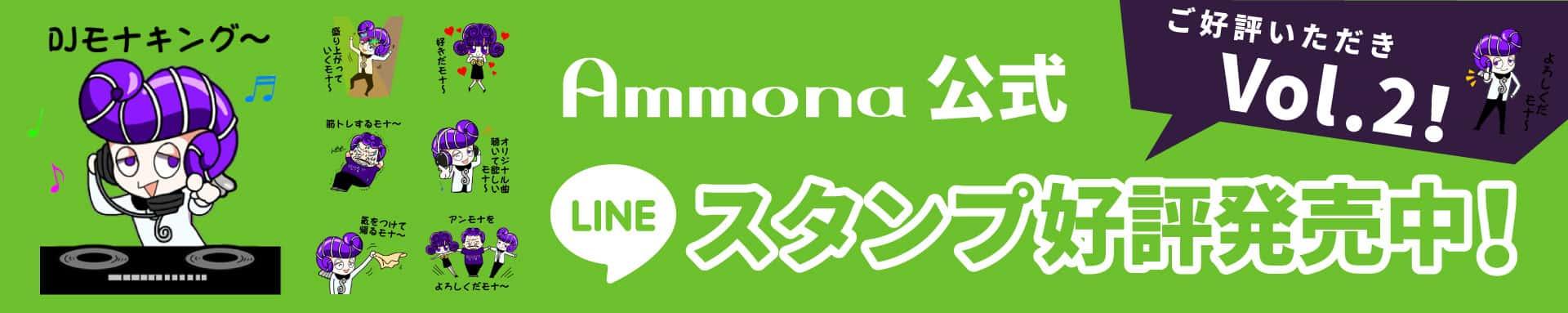 Ammona公式LINEスタンプ モナキング&モナクイーン