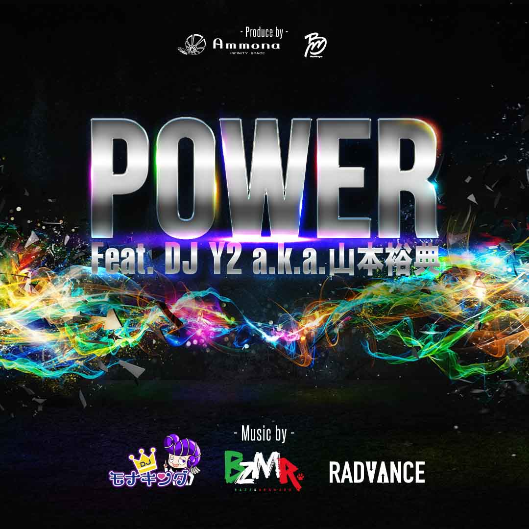 POWER(DJ Y2 a.k.a.山本裕典)