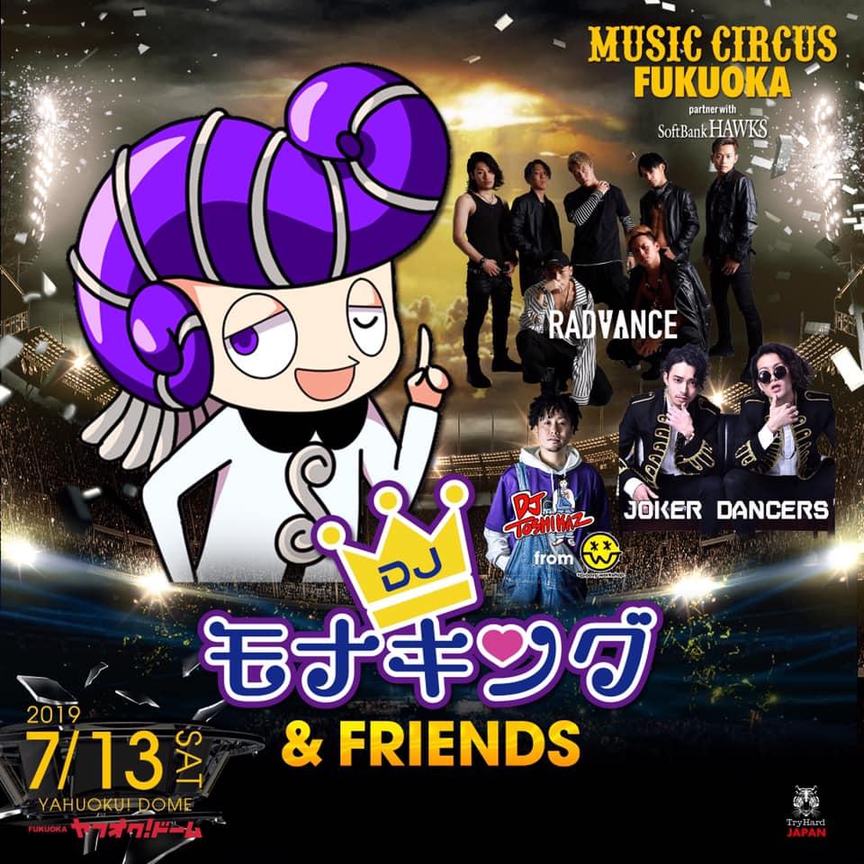 7月13日(土)MUSIC CIRCUS@福岡ヤフオクドームにモナキング登場!