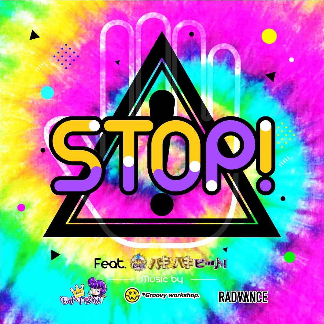 STOP!(feat.バキバキビート)