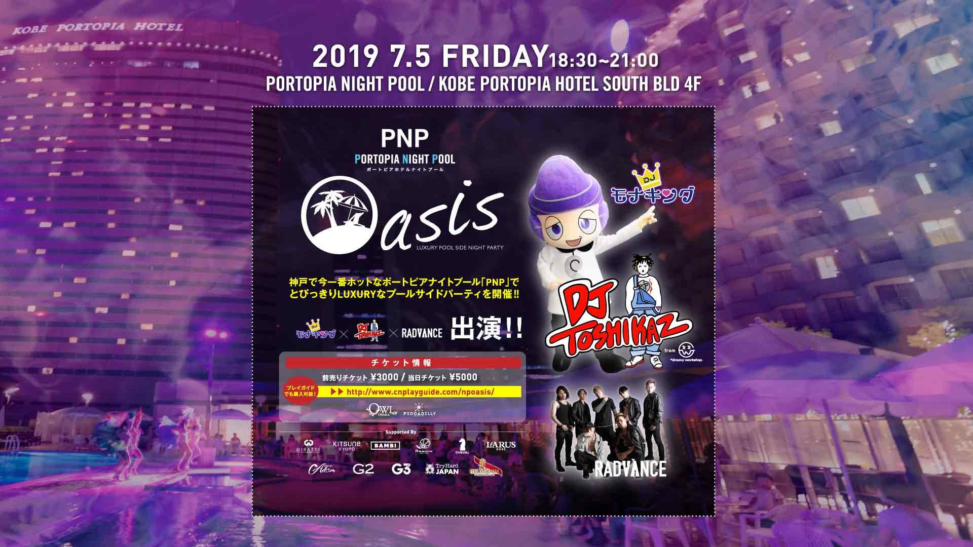 7月5日(金) LUXURY POOL SIDE NIGHT PARTY