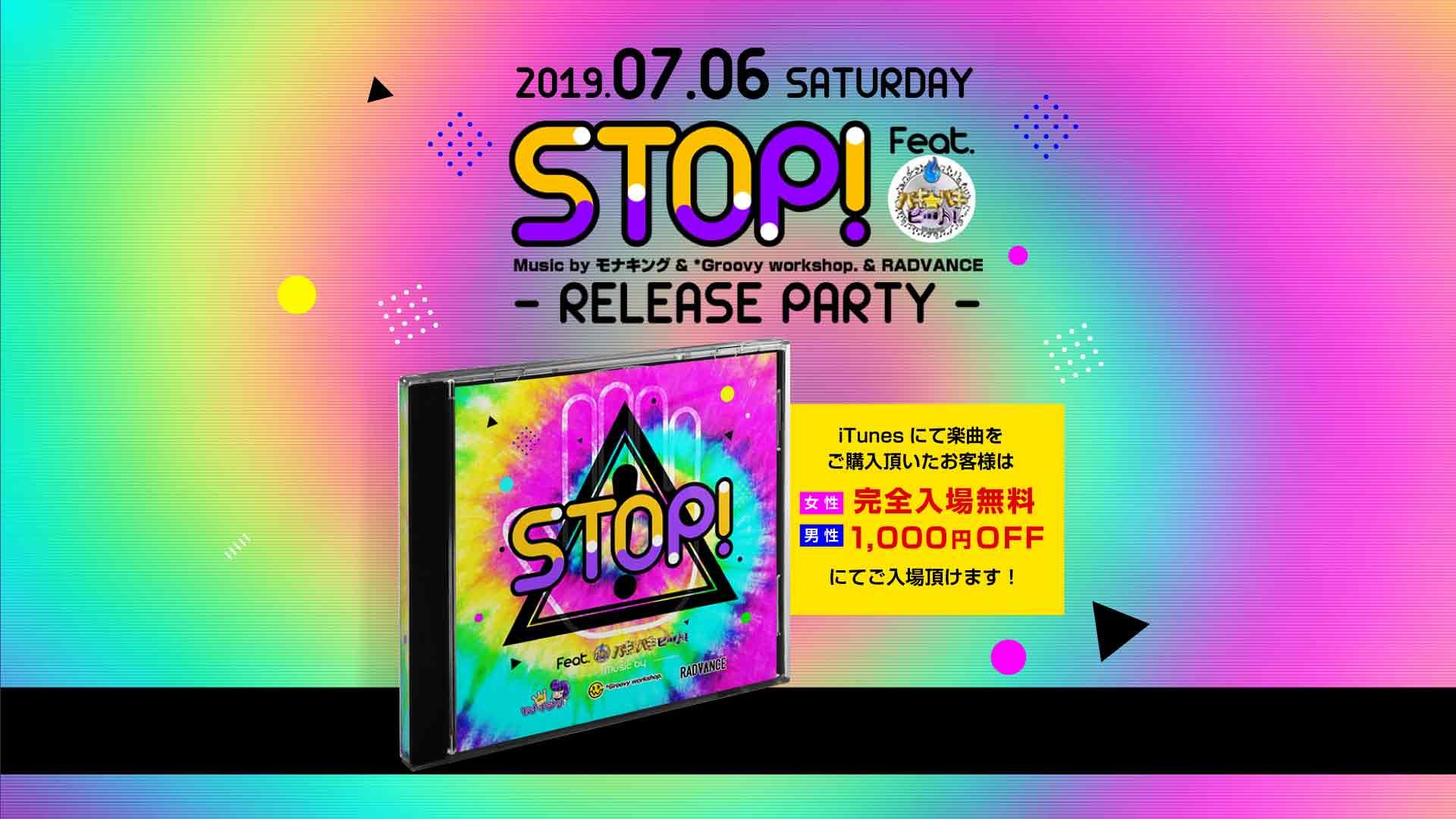 7月6日(土) 『STOP!』Release Party