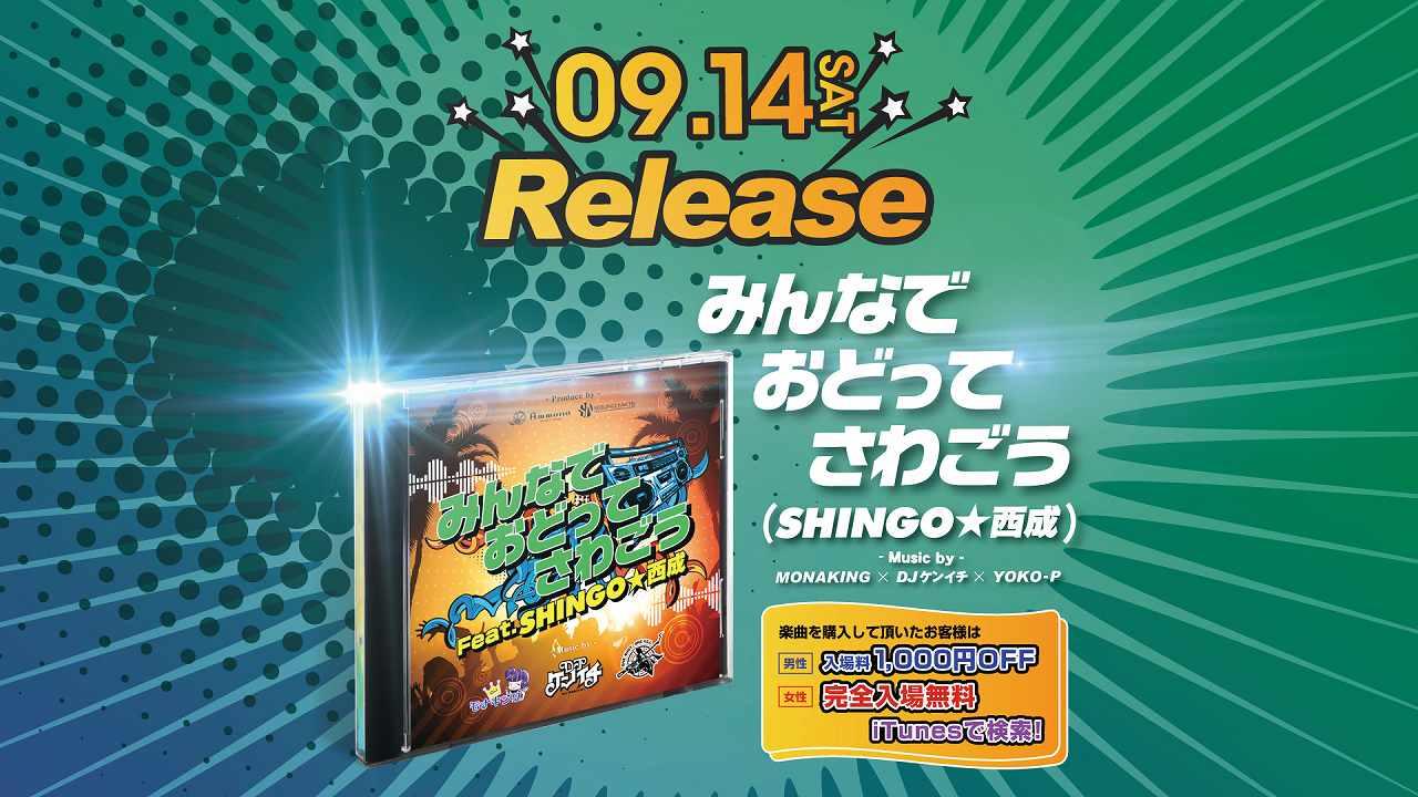 9月14日(土) 『みんなでおどってさわごう Feat.SHINGO★西成』 -RELEASE PARTY-
