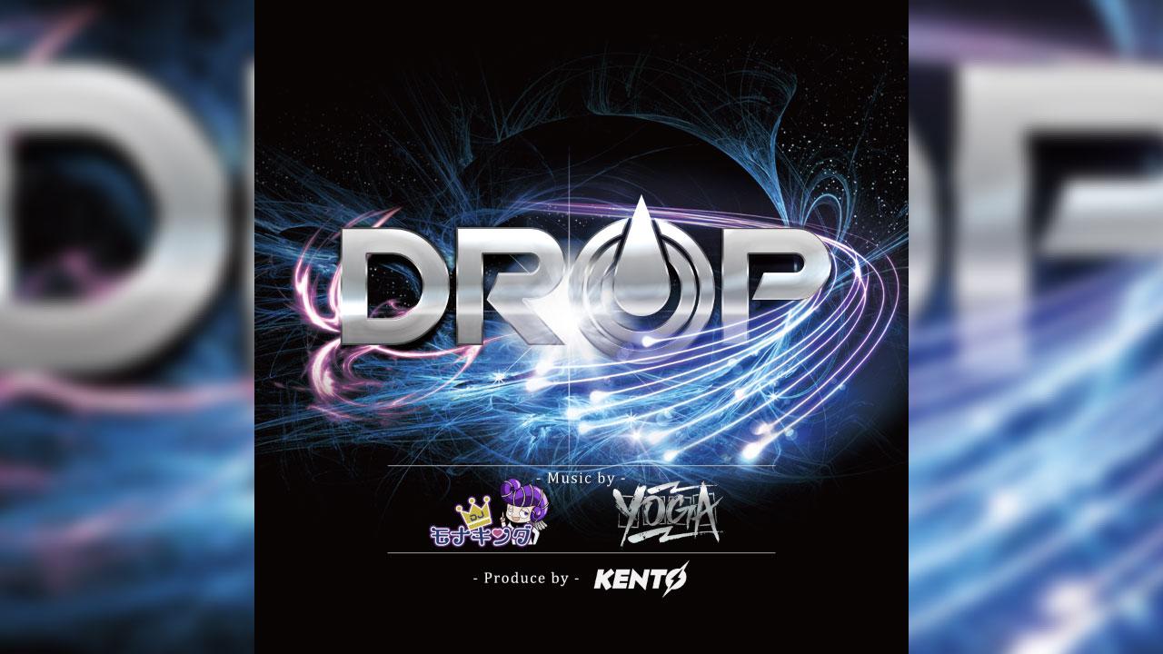 11月09日発売の新譜『DROP (feat. YOGA & KENTØ)』がiTunesダンスチャート2位を獲得!!