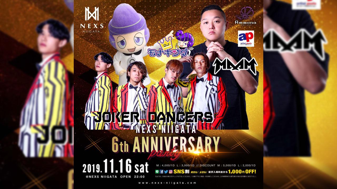 11月16日(土) 新潟のクラブNEXSにモナキング登場!