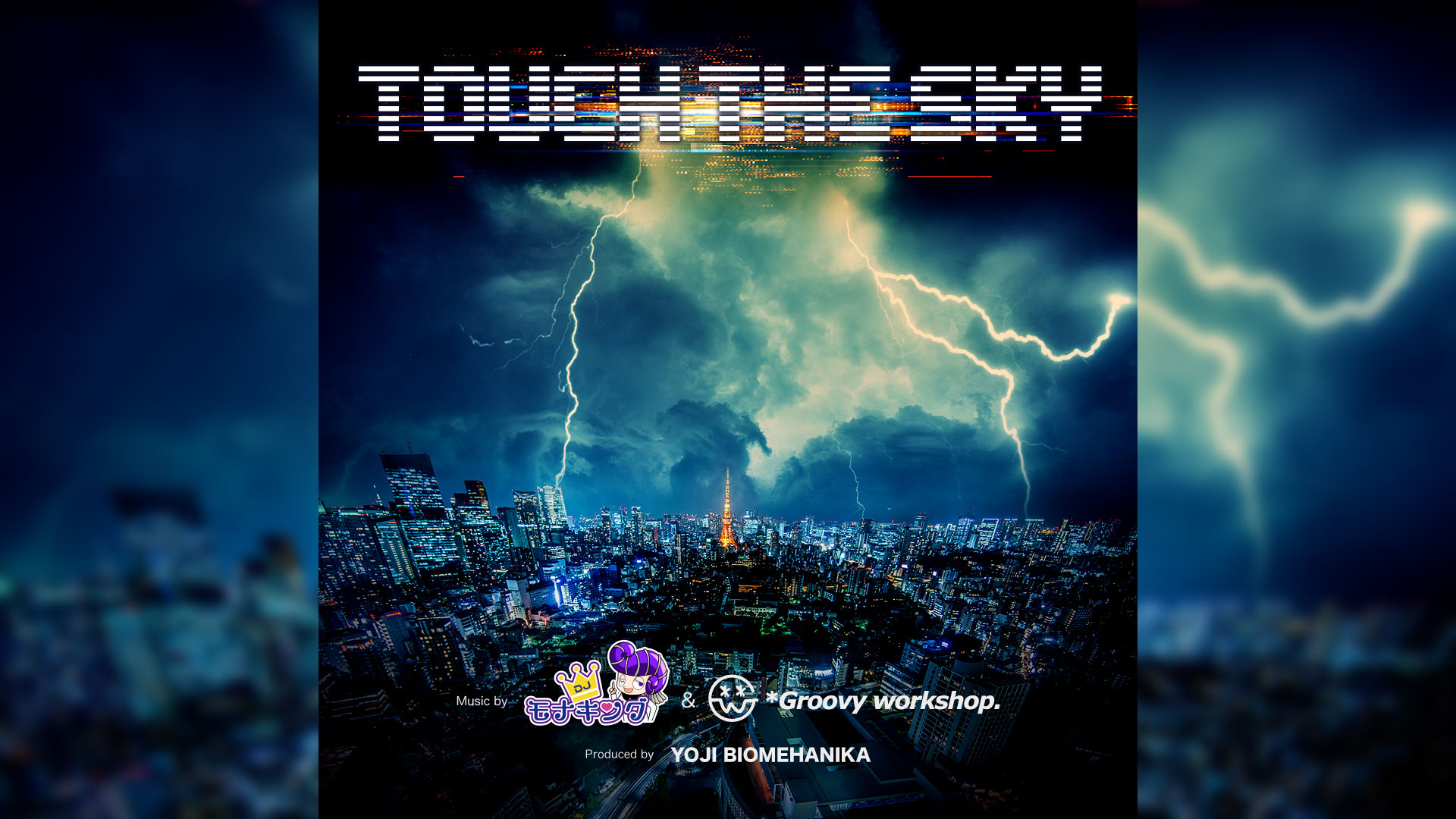 『TOUCH THE SKY』が早くもiTunesダンスチャート1位を獲得!!