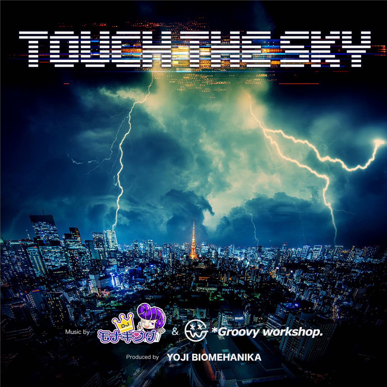 TOUCH THE SKY (Produced by YOJI BIOMEHANIKA)