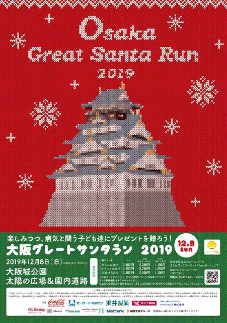 12月8日(日) 大阪グレートサンタラン@大阪城公園
