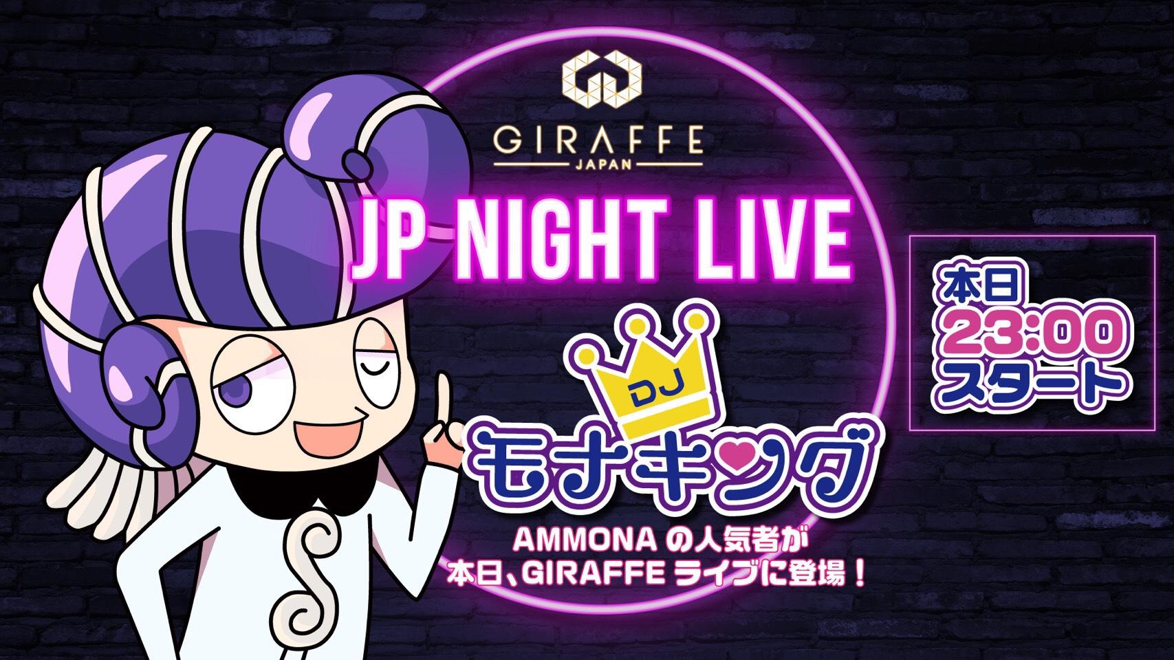 4月12日(日) 大阪GIRAFFE JAPANでモナキングがJP-NIGHTによる生配信!