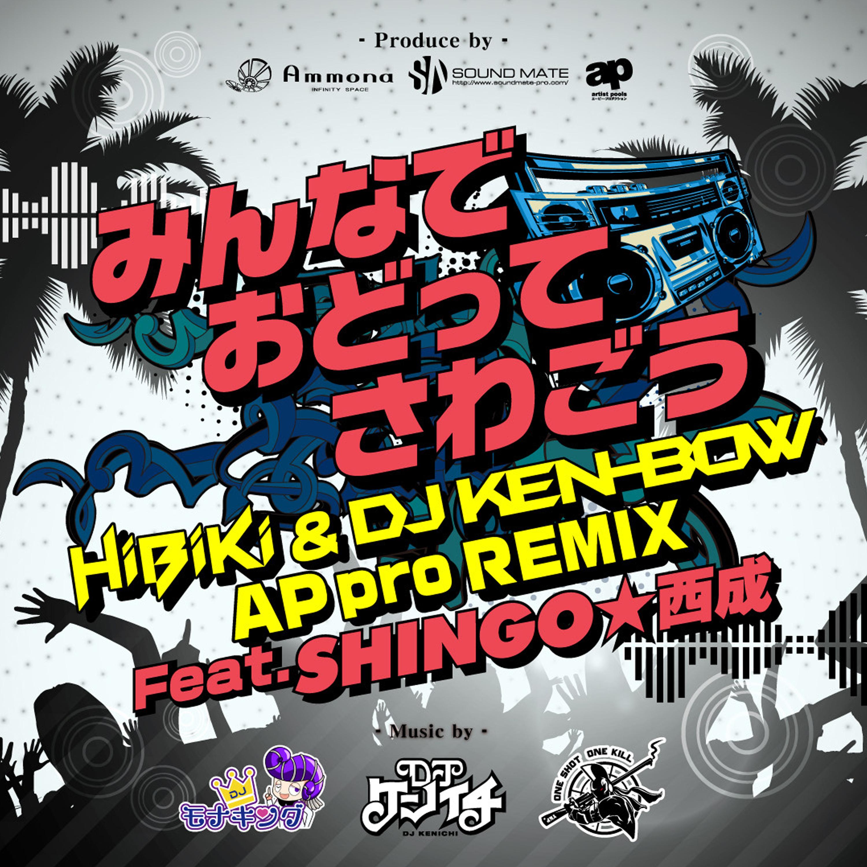 HiBiKi & DJ KEN-BOW & APpro REMIX『みんなでおどってさわごう Feat.SHINGO★西成』Remix バージョンが販売スタート!