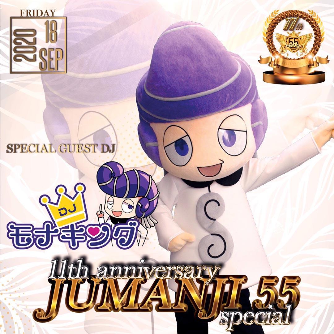 9.18(金) JUMANJI 11周年イベントに DJ モナキング & DJ TOSHIKAZが登場!