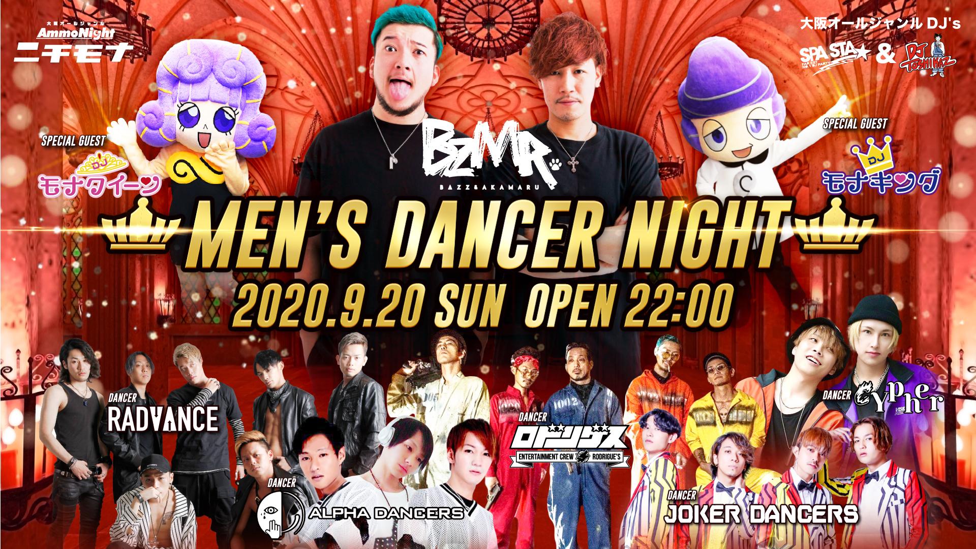 9.20(日) Men's Dancer Night にモナキング & モナクイーンが登場!