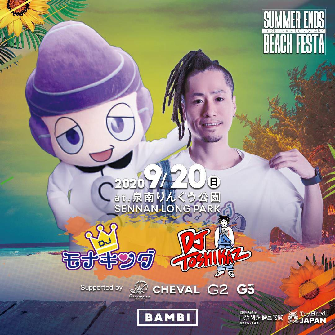 9.20(日) SUMMER ENDS BEACH FESTAに DJ モナキング & DJ TOSHIKAZが登場!