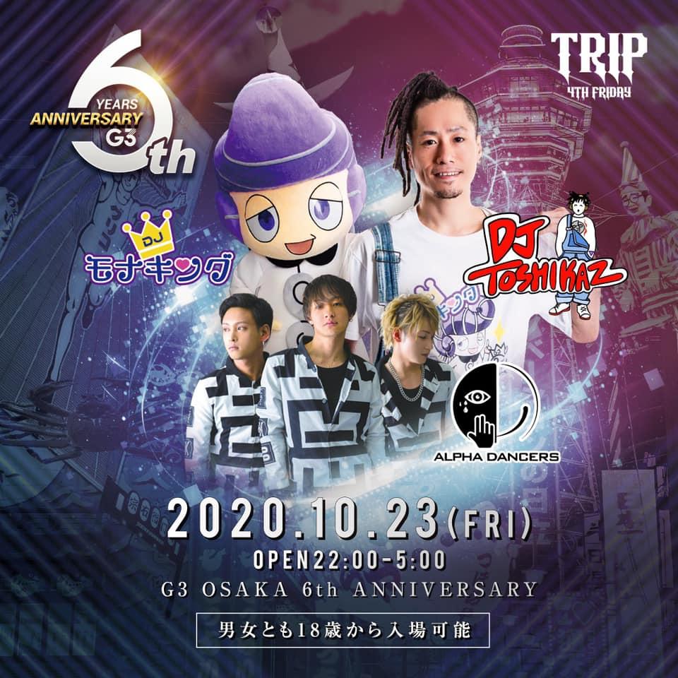10月23日(金) G3 6周年Partyに モナキング登場!