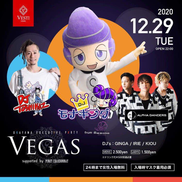 12月29日(火) 岡山Vesti Roomに モナキングが登場!